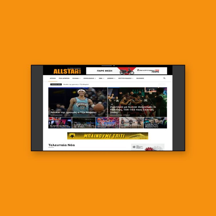 allstarbasket.gr Web design & Development