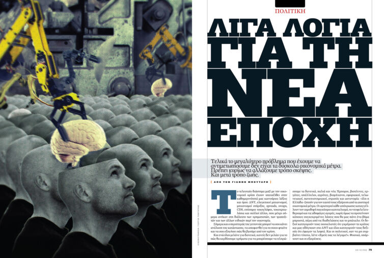 Esquire 93 illustration – Brain change