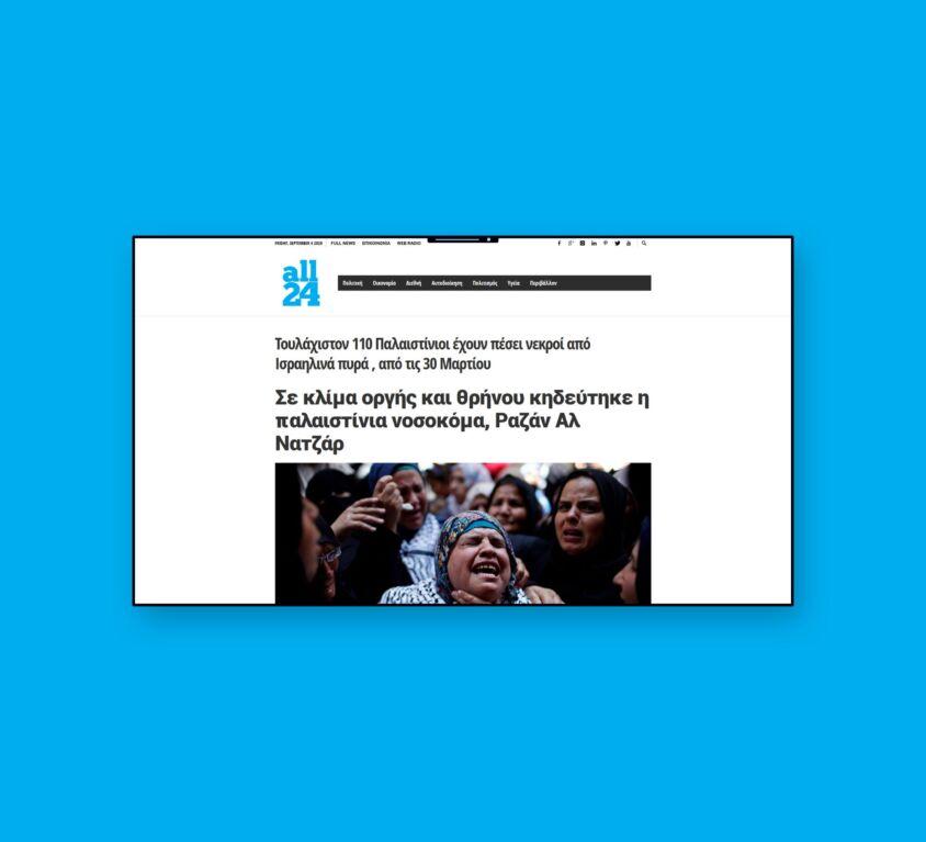 News Portal | all24.gr