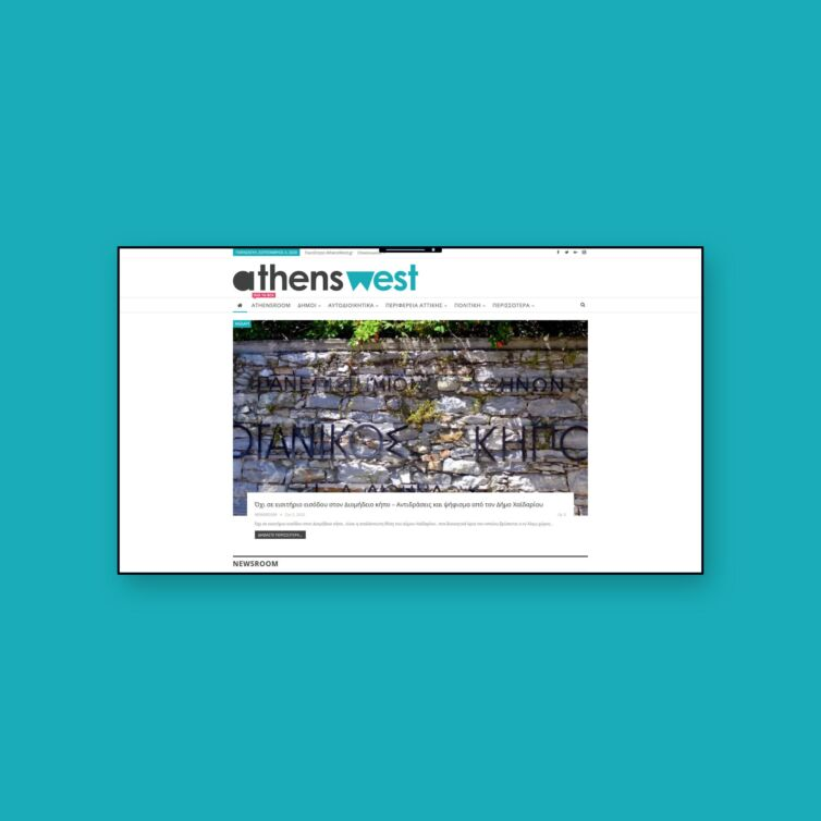 Athens News Portal | athenswest.gr