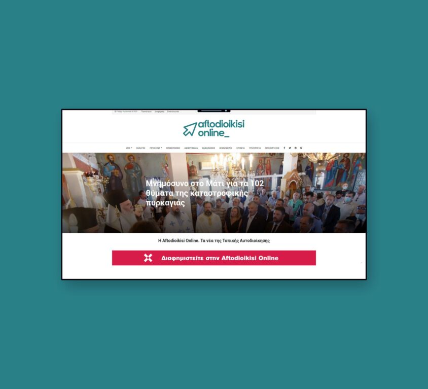 Municipality News Portal | aftodioikisionline.gr