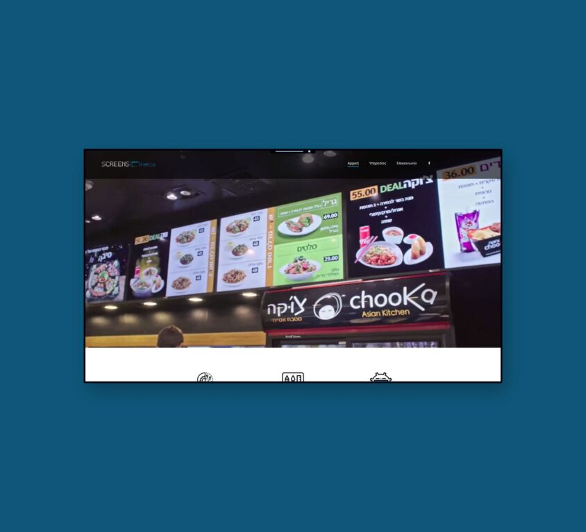 Digital Signage Services | screenshellas.gr