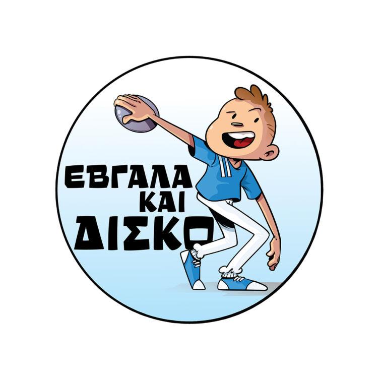 Viber Sticker Pack for ΕΡΤNEWS Community